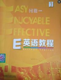E英语教程3