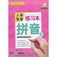 拼音-入学准备练习本-2