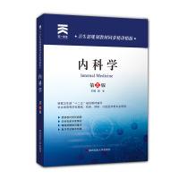 卫生部规划教材同步精讲精练:内科学(8版)