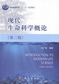 现代生命科学概论-(第三版)