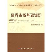 2008證券市場基礎知識