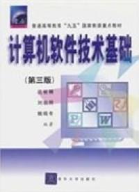 计算机软件技术基础(第三版)(内容一致,印次、封面或原价不同,统一售价,随机发货)