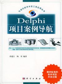 Delphi项目案例导航(附CD—ROM光盘一张)——可视化软件开发工具应用丛书