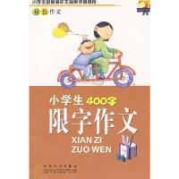 小学生400字限字作文(双色作文)/轻松作文宝典