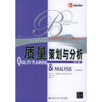 质量策划与分析(第四版)——工商管理经典译丛·运营管理系列