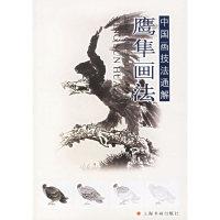 鹰隼画法——中国画技法通解