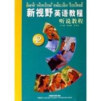 新视野英语教程听说教程2