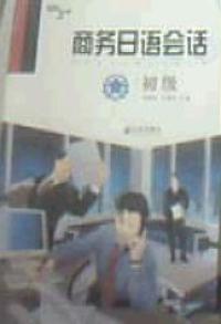 商务日语会话(初级)(内容一致,印次、封面或原价不同,统一售价,随机发货)