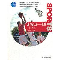 球类运动篮球(第二版)