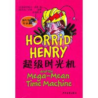 淘气包亨利 超级时光机
