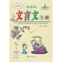 人教版-文言文全解-与人教版高中新课标教材必修1-5册同步配套-新课标-基础训练