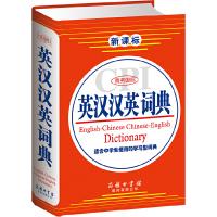 商务国际英汉汉英词典