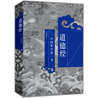 道德经(中国哲学第一书)(典藏版)