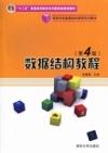 数据结构教程(第4版)(内容一致,印次、封面或原价不同,统一售价,随机发货)