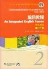 綜合教程(第2版)2 學生用書