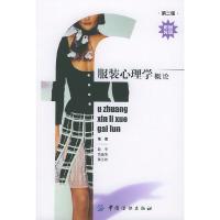 服装心理学概论(第二版)