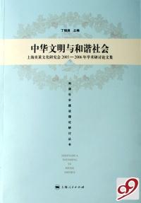 中华文明与和谐社会(上海炎黄文化研究会2005-2006年学术研讨论文集)