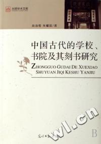 中国古代的学校书院及其刻书研究/光明学术文库
