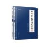 2020考研数学闭关修炼(解析+习题)(全二册)