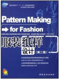 服装纸样设计(第二版)