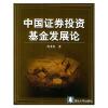中国证券投资基金发展论