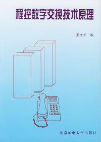 程控数字交换技术原理
