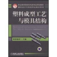 塑料成型工艺与模具结构(职业教育院校机电类专业规划教材/模具设计与制造专业教学用书)
