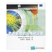 软件管理的应用统计学——软件质量协会丛书