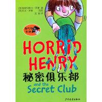 淘气包亨利 秘密俱乐部