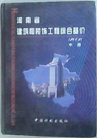 河南省建筑和装饰工程综合基价(2002)中册