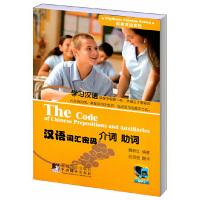 介词 助词-汉语词汇密码