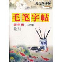 毛笔字帖 四年级(二学段)