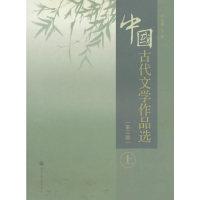 中国古代文学作品选-上(第三版)