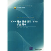 C++语言程序设计(第3版)学生用书