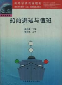 船舶避碰与值班