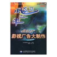飚三维Ⅱ--Maya影视广告大制作(含盘)