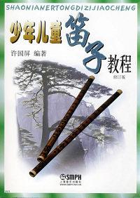 少年儿童笛子教程 (修订版)
