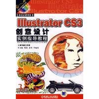 Illustrator CS3创意设计实例指导教程(艺术设计系列丛书)