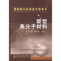新型高分子材料/新材料与应用技术丛书