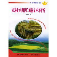 """农民""""黄金屋""""丛书——农村实用贮藏技术问答"""