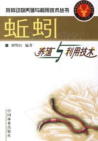 蚯蚓养殖与利用技术/特种动物养殖与利用技术丛书