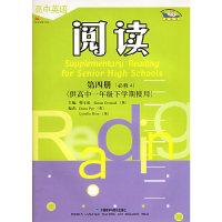 高中英语阅读(第四册)(供高中一年级下学期使用)
