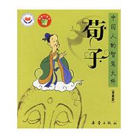 荀子——中国人的智慧大师(漫画版)