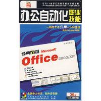 CD-R经典百例Office附书(5碟装)