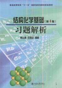结构化学基础习题解析(第4版)