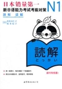 N1读解-新日语能力考试考前对策 (内容一致,印次、封面、原价不同,统一售价,随机发货)