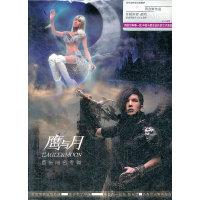 鹰与月 首张同名专辑(CD)
