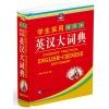 学生实用英汉大词典-精华本