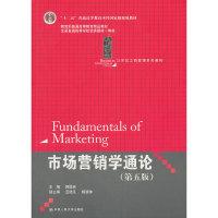 市场营销学通论(第五版)