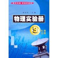 物理实验册(9年级上册)
